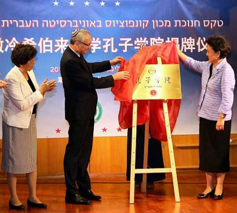 Opening of Confucius Institute Furthers Hebrew University's Internationalization and Relations With China